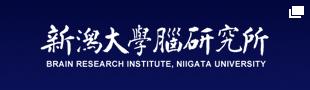 新潟大学脳研究所